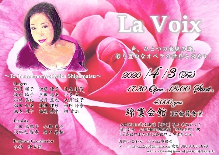 La Voix 〜To the memory of Mika Shigematsu〜
