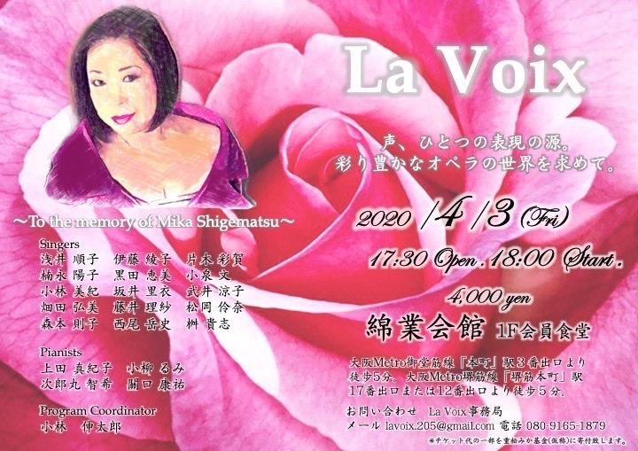 La Voix 〜To the memory of Mika Shigematsu〜