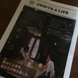 月間 Zeniya and Life 2020年9月号